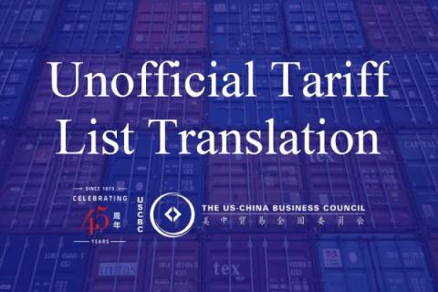 Unofficial Tariff List Translation